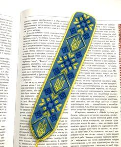 """Закладка для книг """"Патріотична"""" А3"""