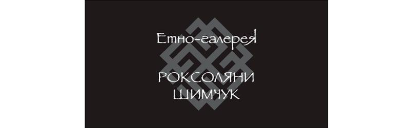 Етно-галерея Роксоляни Шимчук